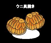 ウニ貝焼き