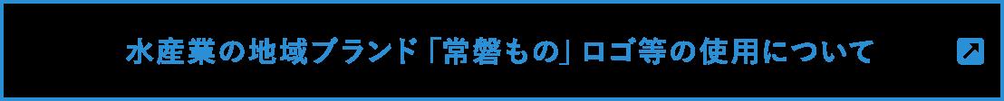 水産業の地域ブランド「常磐もの」ロゴ等の使用について