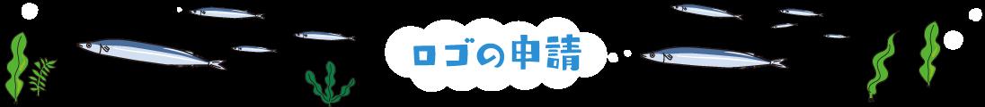 ロゴの申請