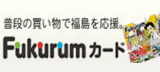 Fukurum(フクラム)カード