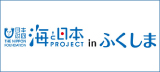 海と日本プロジェクトinふくしま
